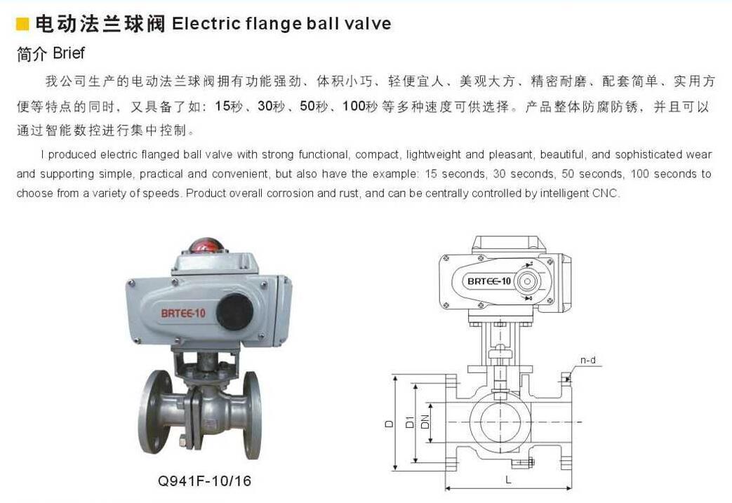 Q941F电动法兰球阀描述